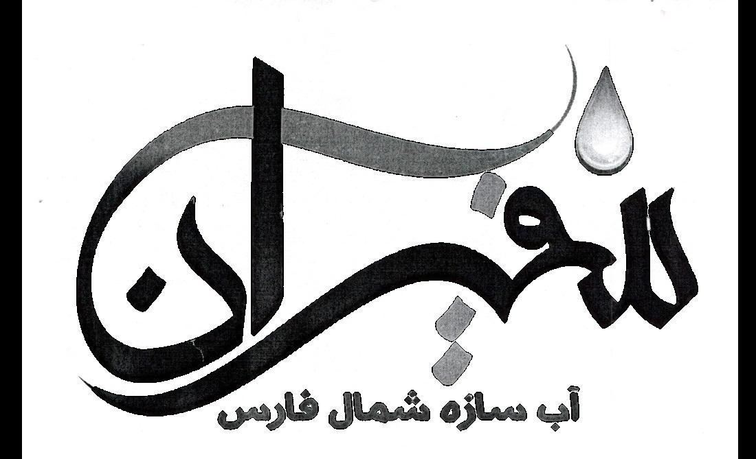 سفیران آب سازه شمال فارس